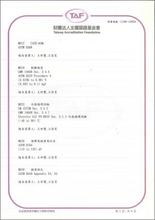 財團法人全國認證基金會認證證書 第三頁,共四頁
