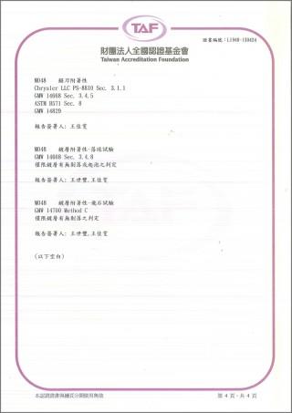 財團法人全國認證基金會認證證書 第四頁,共四頁