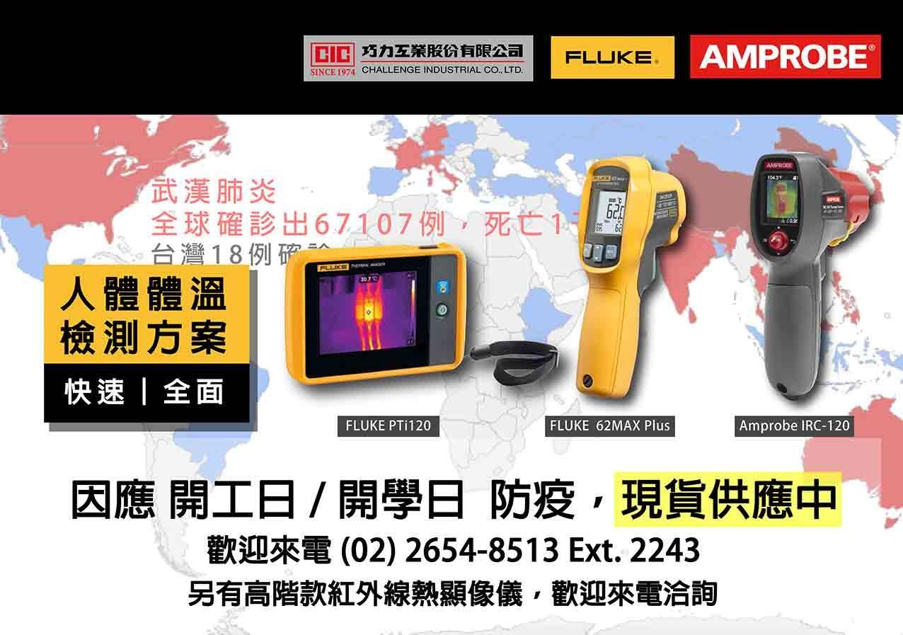 Fluke 和 Amprobe 測溫儀現貨供應