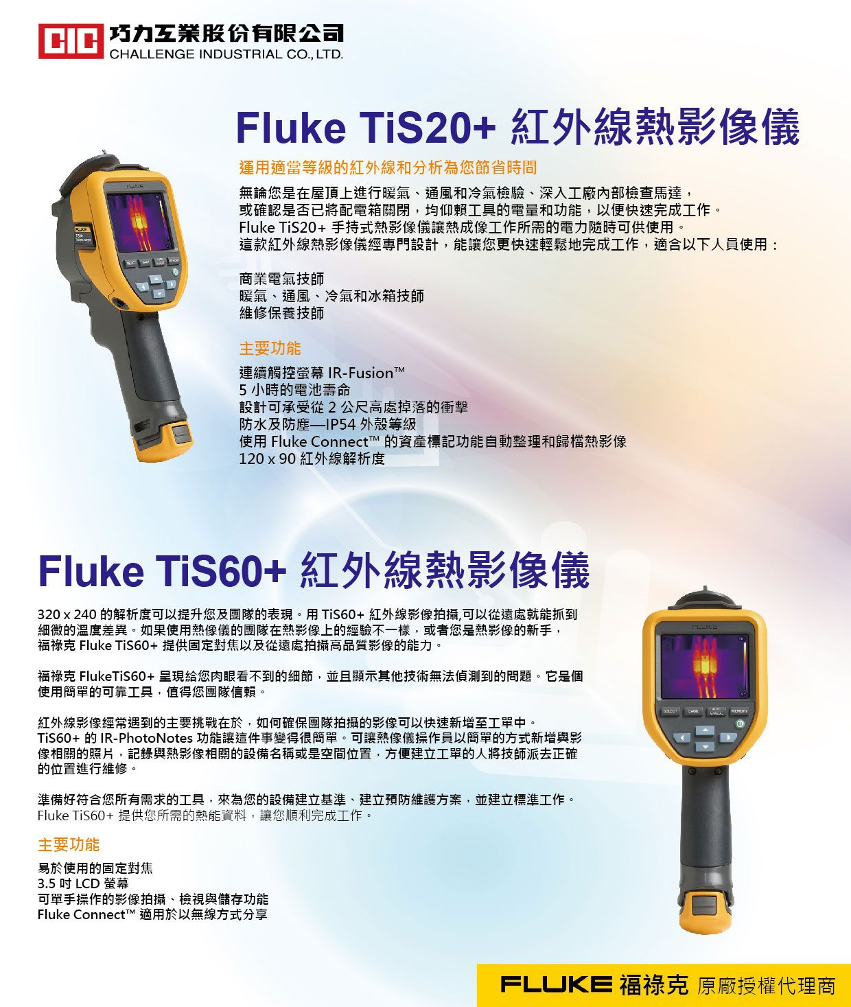 Fluke TiS20+ 及TiS60+ 手持式熱影像儀