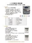 新版電表型錄 — IC 卡預付費電表、讀卡機、加值機