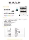 新版電表型錄 — 三相通訊型電子式電表