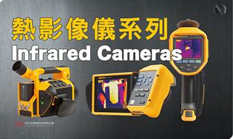 福祿克 FLUKE 紅外線熱影像儀及配件