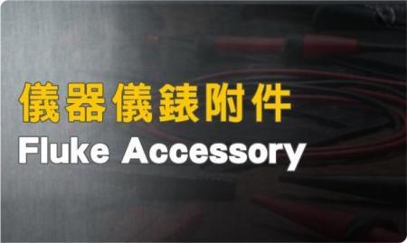 福祿克 FLUKE 儀器儀表附件 / 配件