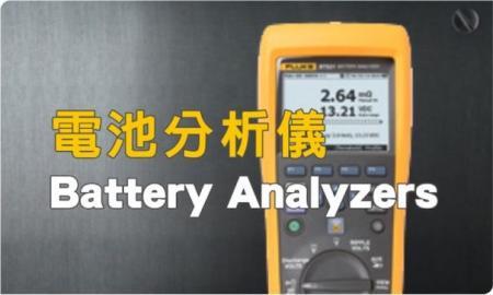 福祿克 FLUKE 電池分析儀系列