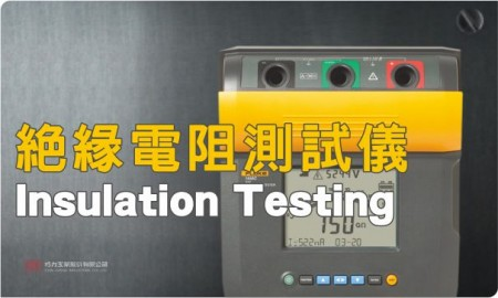 福祿克 FLUKE 絕緣電阻測試儀