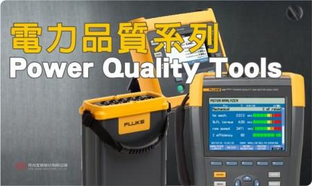 福祿克 FLUKE 電力品質系列