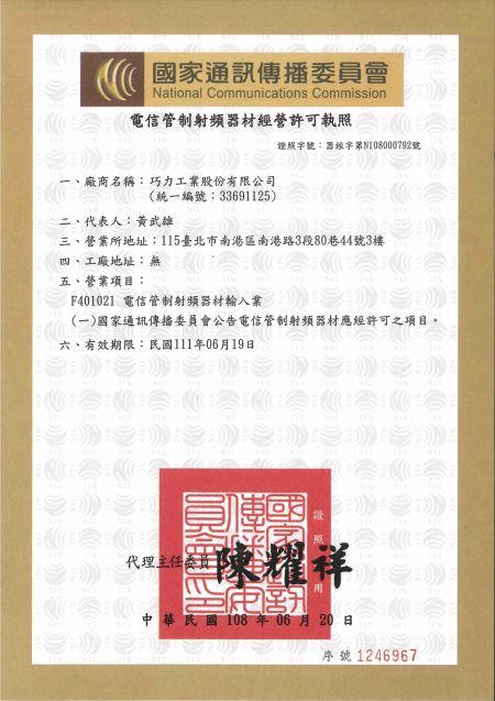 巧力獲國家通訊傳播委員會核發電信管制射頻器材經營許可執照