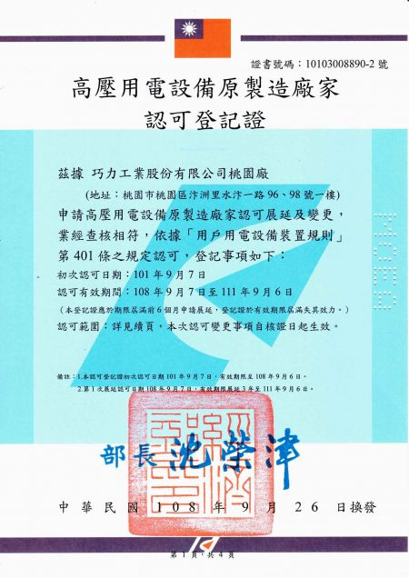 Manufacturer Certificate (CIC's Taoyuan factory) for Current Transformers and Potential Transformers - Page 1