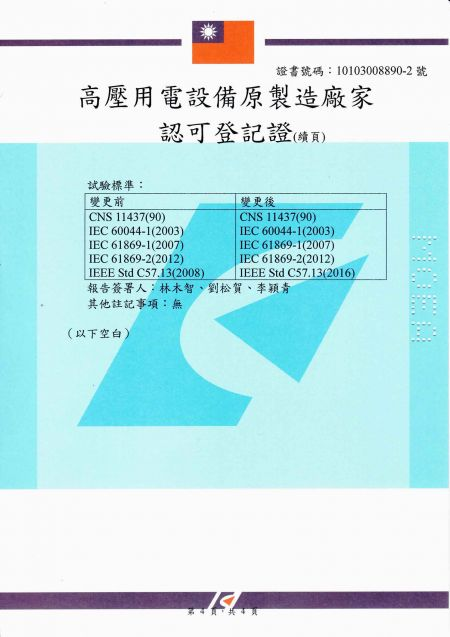 Manufacturer Certificate (CIC's Taoyuan factory) for Current Transformers and Potential Transformers - Page 4