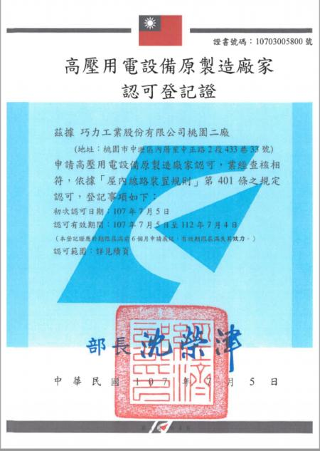 Manufacturer Certificate (CIC's Zhongli factory) for Distribution Transformers - Page 1