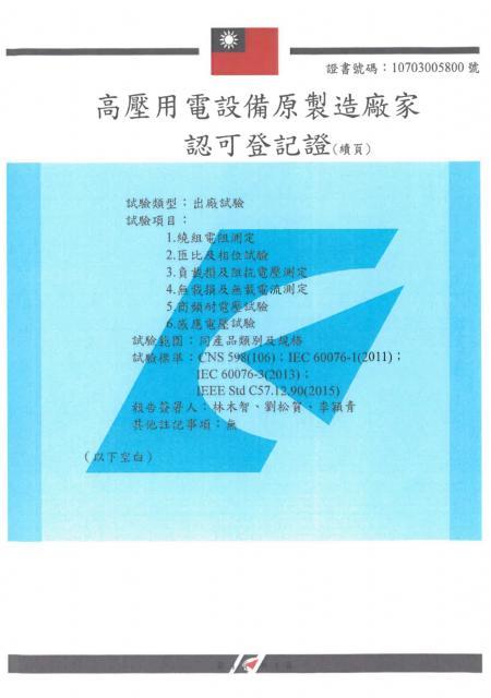 電力配電變壓器原製造廠家認可登記 (巧力桃園二廠) - Page 4