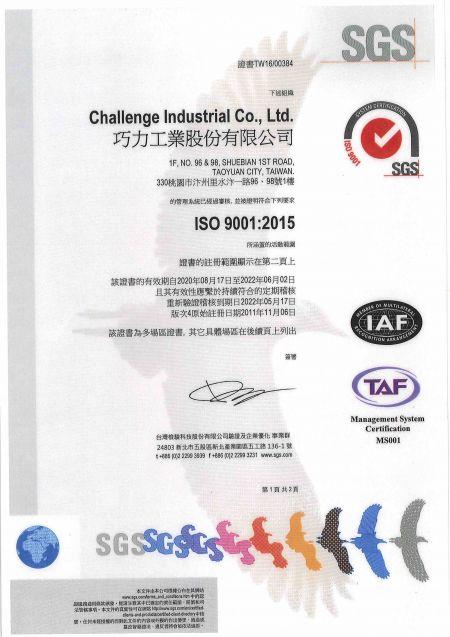 巧力榮獲 ISO-9001 證書 (台灣檢驗科技股份有限公司核發) - Page 1