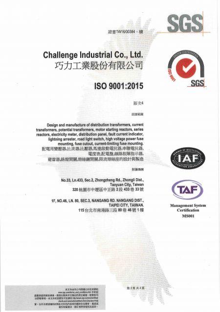 巧力榮獲 ISO-9001 證書 (台灣檢驗科技股份有限公司核發) - Page 2
