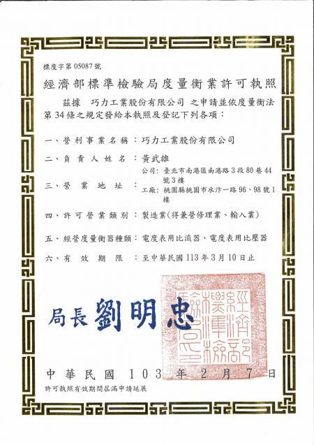 巧力桃園廠取得經濟部標準檢驗局度量衡業許可執照 (電度表用比流器、比壓器)