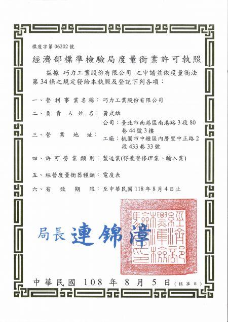 巧力桃園二廠 (中壢廠) 取得經濟部標準檢驗局度量衡業許可執照 (電度表)