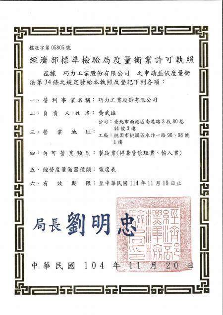 巧力桃園廠取得經濟部標準檢驗局度量衡業許可執照 (電度表)