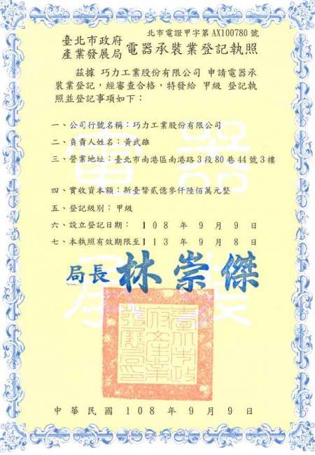 巧力獲得台北市政府產業發展局核發【甲級】電器承裝業登記執照