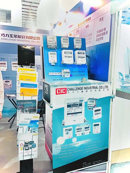 """Electronic Energy Meters by CIC (Challenge Industrial Co., Ltd.), showcased at """"2019 Energy Taiwan"""" Exhibition"""