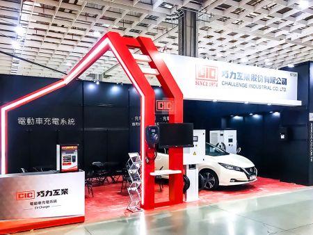 巧力工業公司 (CIC) 於 2021 AMPA 展示電動車充電樁