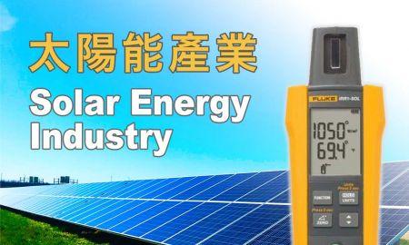 福祿克 FLUKE 太陽能產業工具