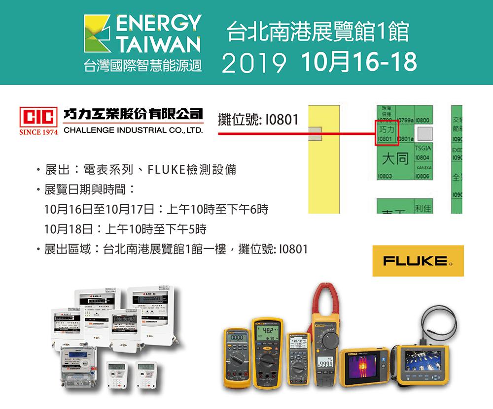巧力參展 2019 台灣國際智慧能源週