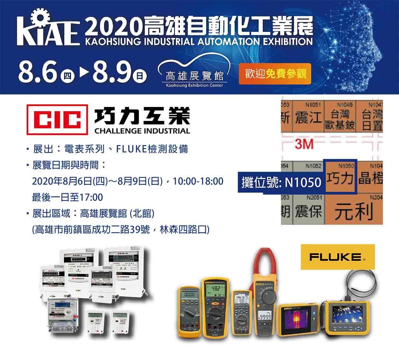 巧力參展資訊 - 2020 高雄自動化工業展