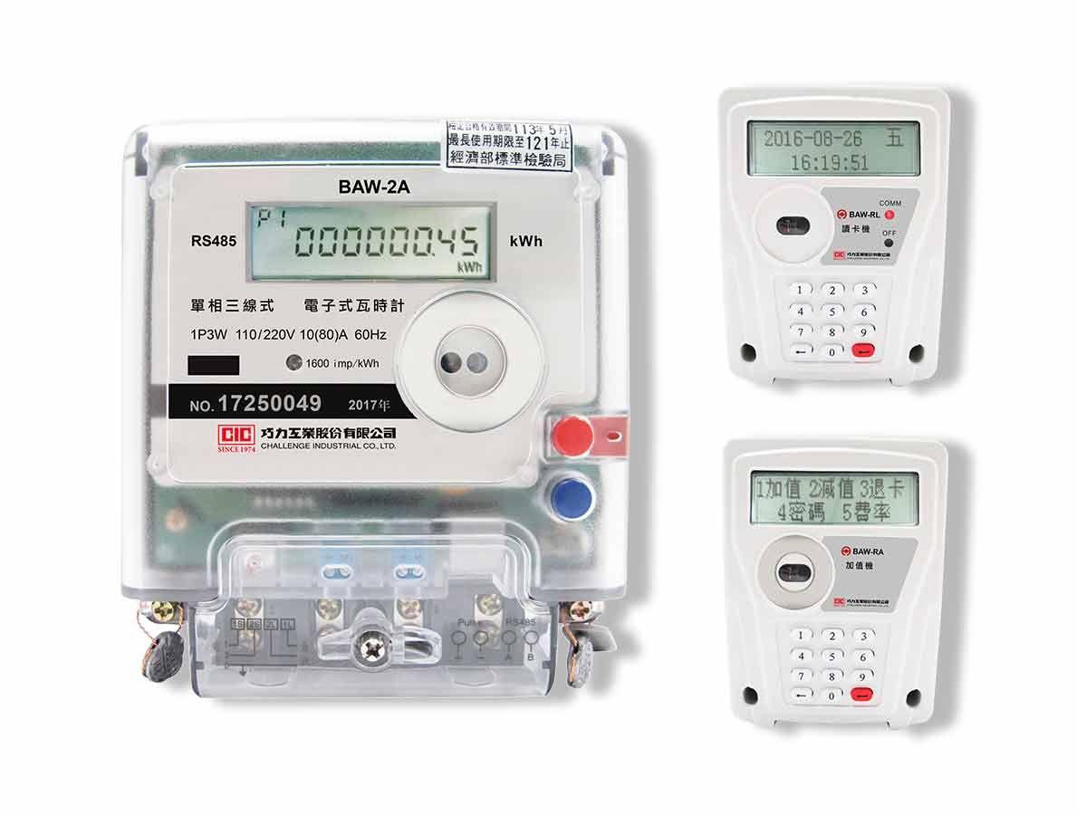 IC Card Prepaid Meter System