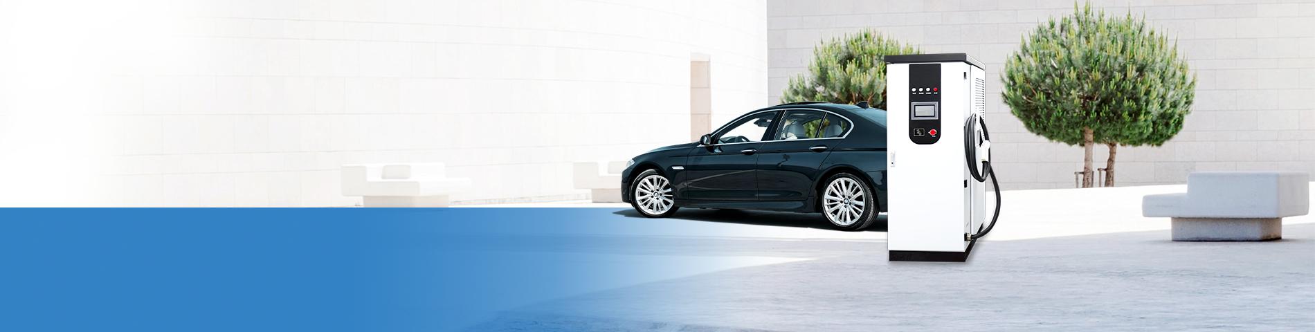 電動車智能充電系列 國際領先新能源汽車充電產品