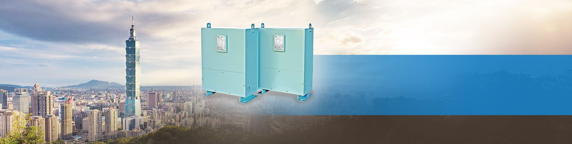 低壓 H 級 全膠注防火變壓器 用於台北101