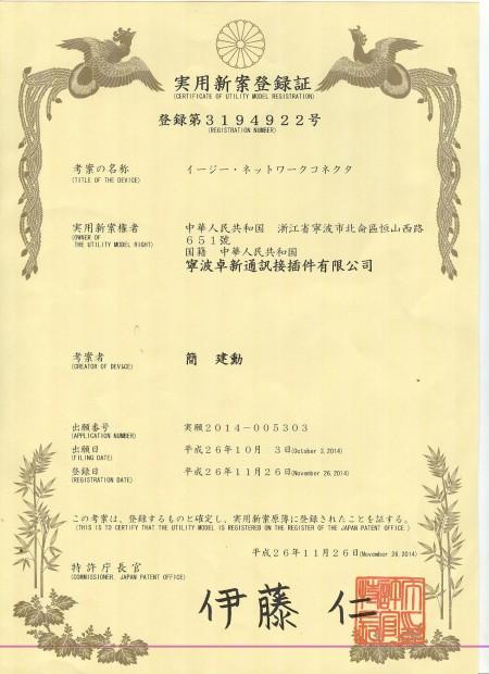 Easy Patch Cord Japán szabadalom