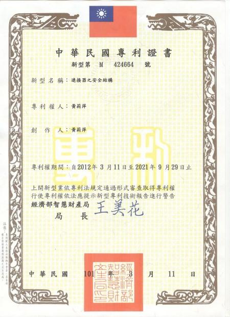 Abschließbares Patchkabel TAIWAN Patent