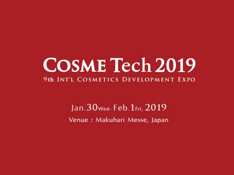 นิทรรศการ Cosme Tech ในญี่ปุ่น