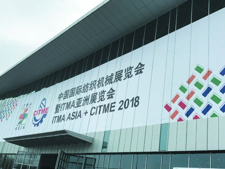 2018 Kyang Yhe ITMA ASIA+CITME