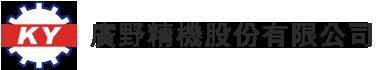 廣野精機股份有限公司 - 廣野 (KY) - 專業生產製造高速織帶機械