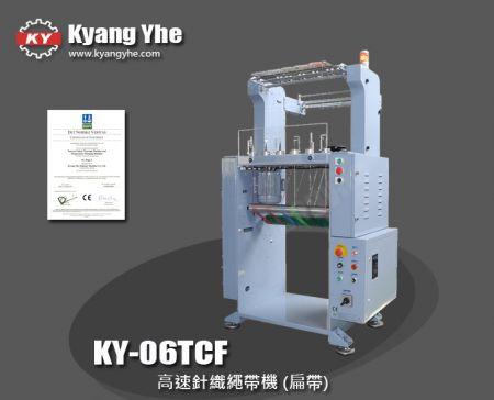 高速扁帶針織機 - KY-06TCF 扁帶針織機