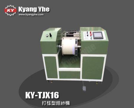 打樣型經紗機 - KY-TJX16 打樣型經紗機