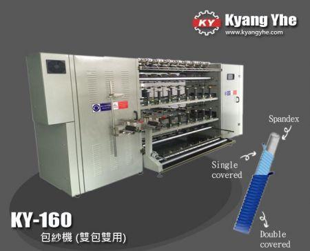 氨綸包紗機 - KY-160 氨綸包紗機