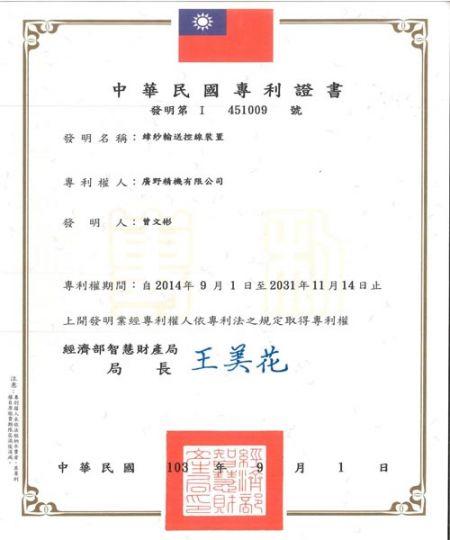 KYニードル織機発明特許