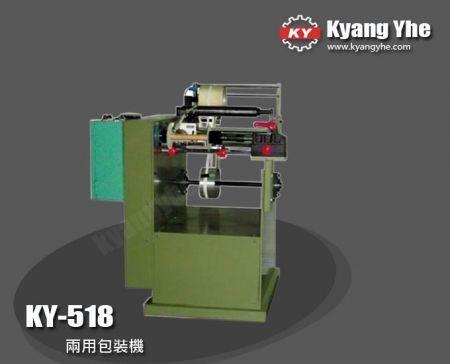 帶類兩用包裝機 - KY-518 帶類兩用包裝機