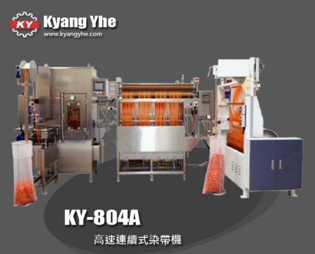 高速連續式染帶機 - KY-804A 高速連續式染帶機