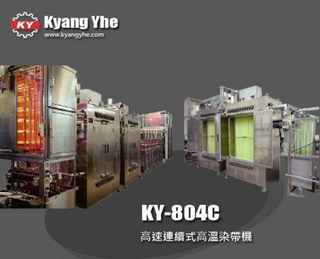 連續式高溫染帶機 - KY-804C 連續式高溫染帶機