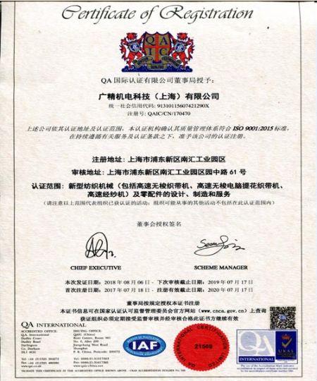KY iğneli dokuma tezgahı makinesi ISO9001 Sertifikası