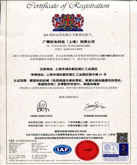 KY needle loom machine ISO9001 Certification