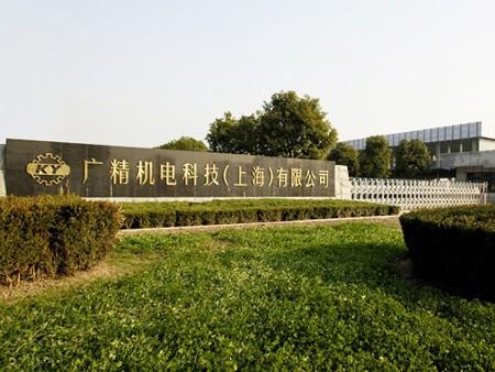 شركة كوانغ جين لتكنولوجيا الماكينات (شنغهاي) المحدودة