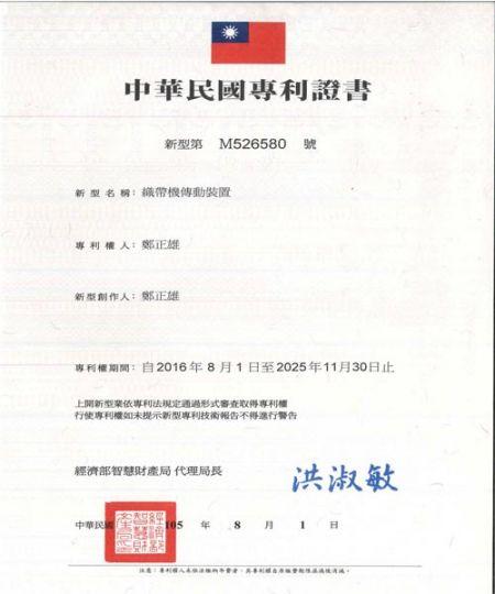 KY iğneli dokuma tezgahı makinesi Buluş patenti