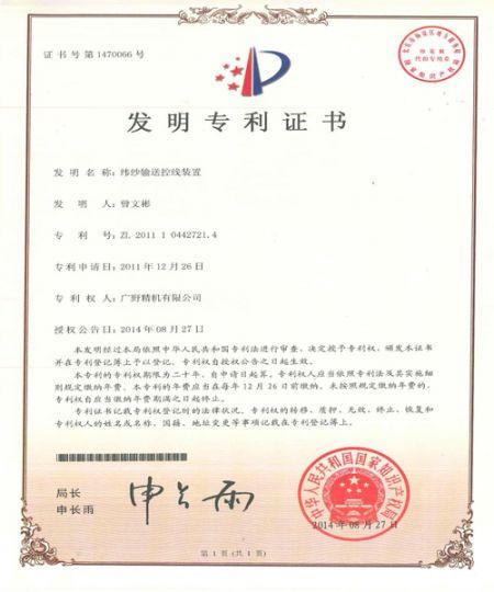 广野织带机发明专利