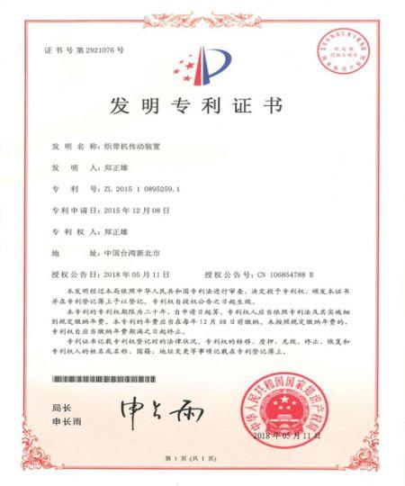 KY 바늘 직기 기계 발명 특허