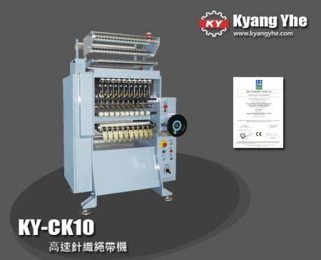 高速針織繩帶機 - KY-CK10 高速針織繩帶機