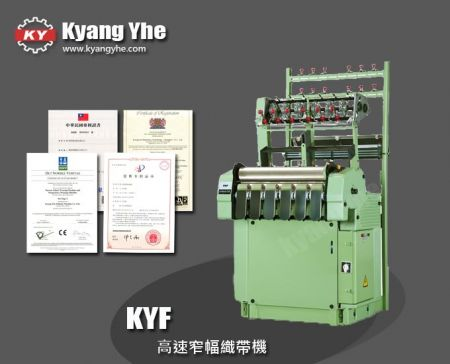 高速無梭窄幅織帶機 - KYF 高速織帶機